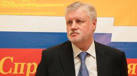 Сергей Миронов: Приятно, что Президент услышал предложения СПРАВЕДЛИВОЙ РОССИИ.