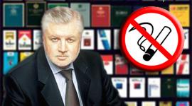 Сергей Миронов: Мы за здоровье народа, а не за прибыли табачных корпораций.