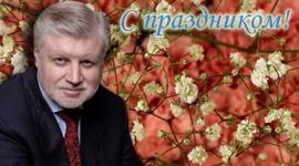 Сергей Миронов: С праздником, дорогие женщины!