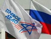Федеральный политсовет «ПРАВОГО ДЕЛА» подвел итоги выборов.