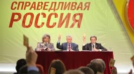 Завершилась первая часть VI Съезда партии СПРАВЕДЛИВАЯ РОССИЯ.