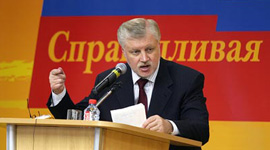 Сергей Миронов о возможных фальсификациях на выборах.