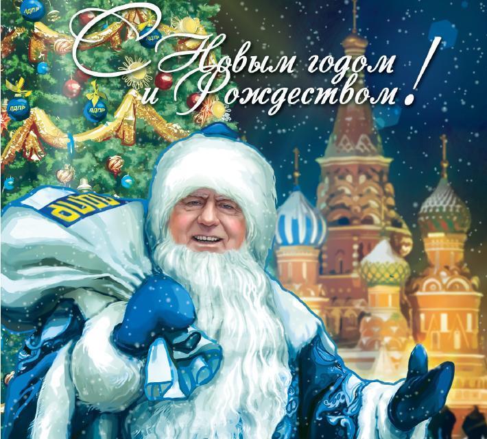 Жириновский поздравления с новым годом