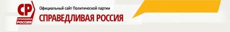 Сергей Миронов: парламент не должен униженно стоять перед Правительством