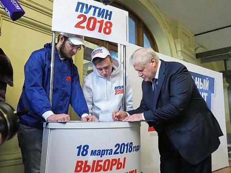 Сергей Миронов поставил свою подпись в поддержку самовыдвижения Владимира Путина на пост Президента 17 января 2018